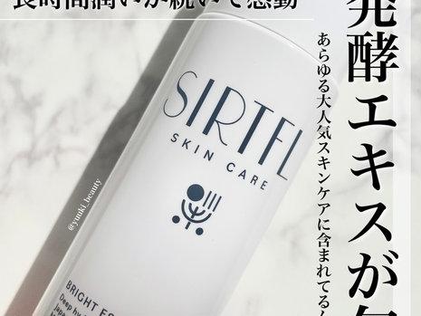 【肌荒れしにくいお肌に】発酵エキス配合のSIRTFL ブライトエッセンスローションで素肌を底上げ