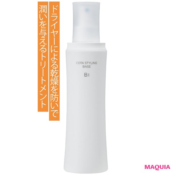 コタ スタイリング ベース B1 200ml ¥3300/コタ(美容室専売品)
