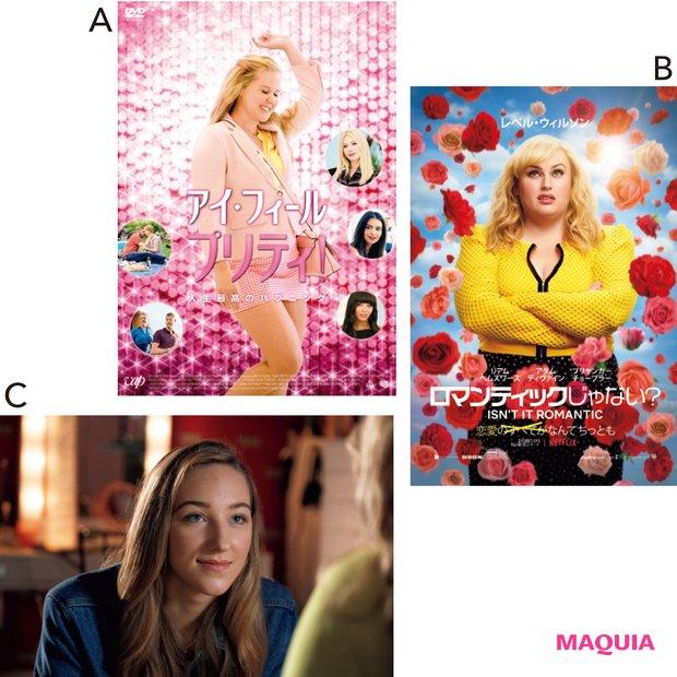 A 『アイ・フィール・プリティ! 人生最高のハプニング』 B 『ロマンティックじゃない?』 C 『トールガール』