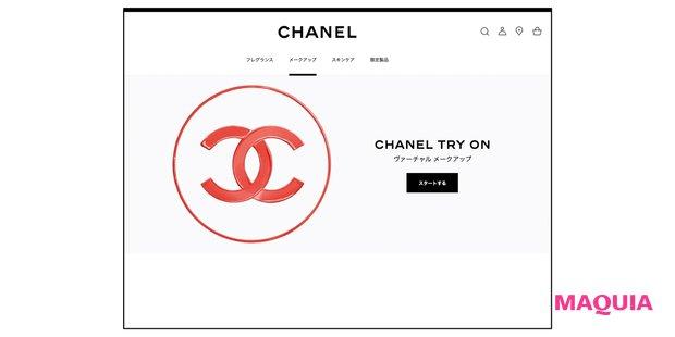 URL https://www.chanel.com/ja_JP/fragrance-beauty/makeup/c/chanel-try-on.html