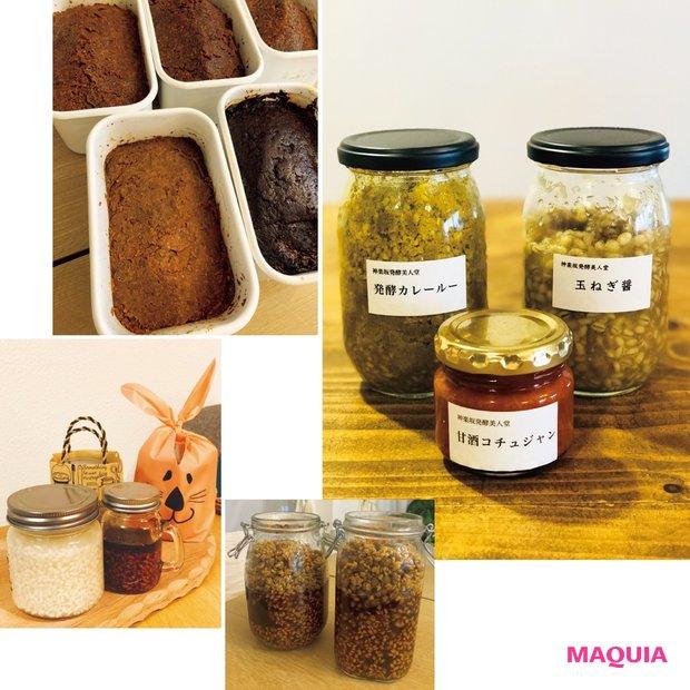 ビューティ業界でもブームです! 美賢者たちの手作り発酵食を公開