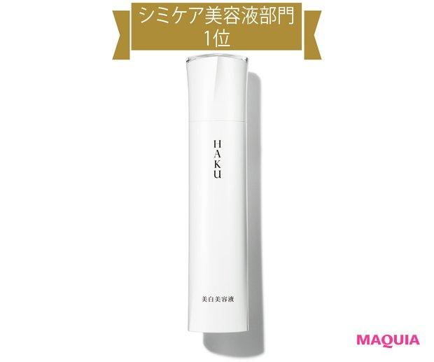 資生堂 HAKU メラノフォーカスZ (医薬部外品) 45g ¥11000(編集部調べ)/資生堂