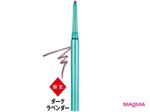 ラスティンファインE クリームペンシル ¥1200