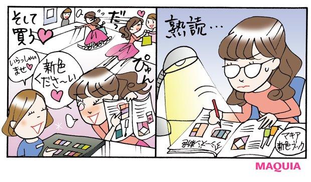 石井美保さんのコスメカウンターオタク漫画
