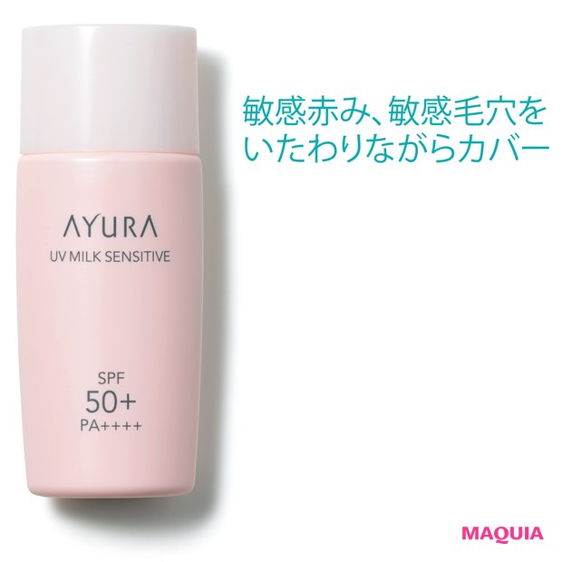 アユーラ UVミルク  センシティブ