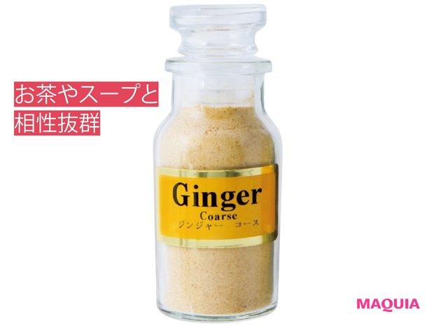 ジンジャーコース 30g ¥550/アサオカスパイス