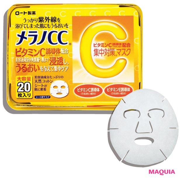 メラノCC 集中対策 マスク /ロート製薬
