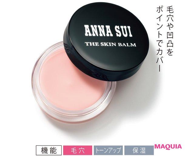 アナ スイ/アナ スイ コスメティックス ザ スキン バーム 7g ¥3500