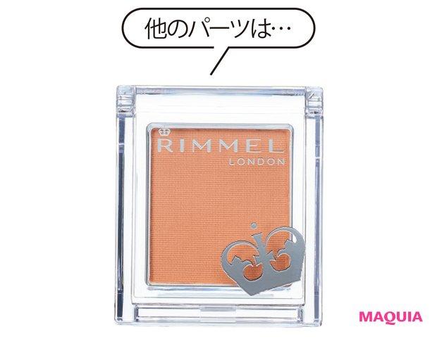 リンメル プリズム パウダーアイカラー 030 ¥800/リンメル(10/2発売)
