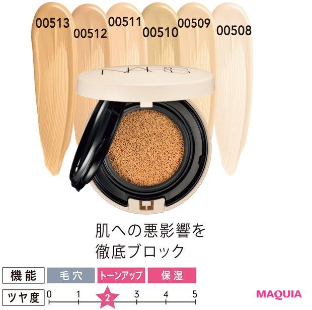 ナーズ/NARS JAPAN ピュアラディアント プロテクション  アクアティックグロー クッション  ファンデーション SPF50+・PA+++ 全6色 各¥6000