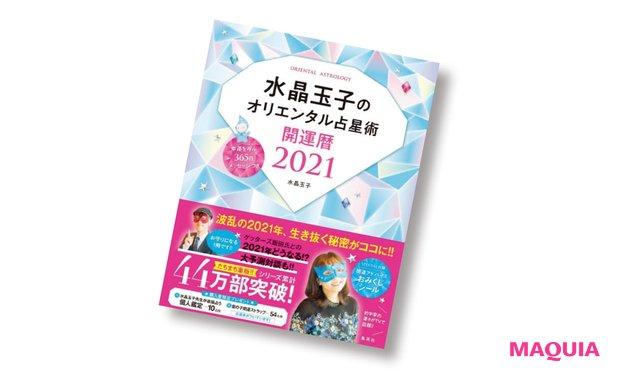 『水晶玉子のオリエンタル占星術 開運暦2021』¥1540/集英社