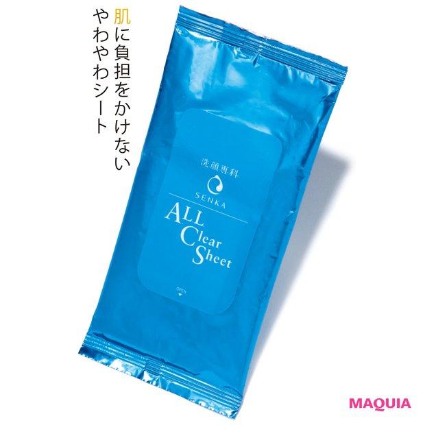 極細繊維のシートがやさしくオフ。保湿成分でなめらか肌に。洗顔専科 すっぴん磨きクレンジングシート 10枚入り ¥280(編集部調べ)/資生堂