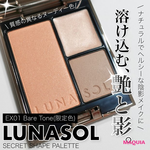 【LUNASOL】EX01 Bare Tone シークレットシェイプパレット