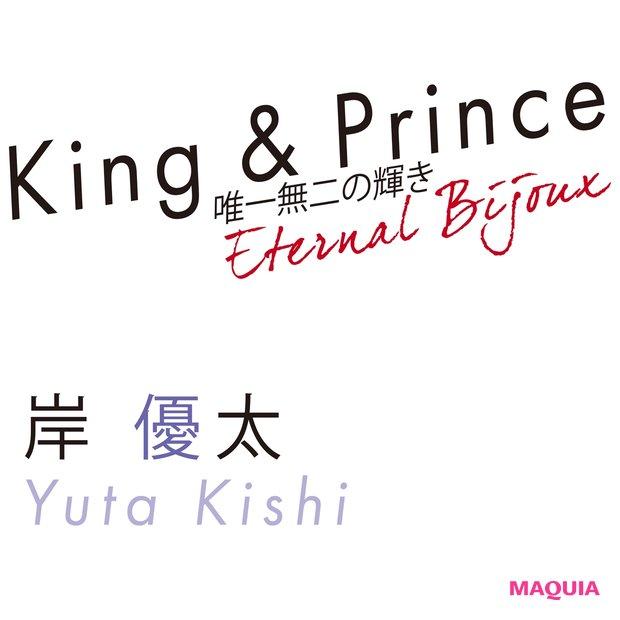 King & Prince岸 優太の今。「眩しく輝く誠実さと謙虚な心」_1