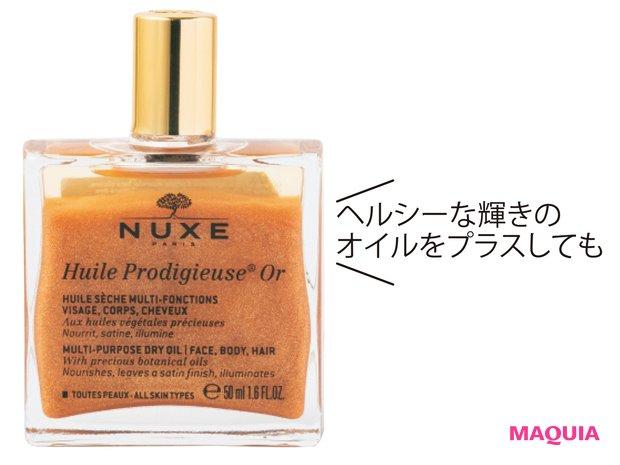 ニュクス プロディジュー ゴールド オイル 50ml ¥4620/ブルーベル・ジャパン 香水・化粧品事業本部
