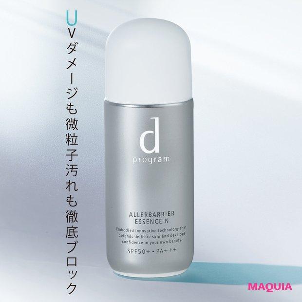 d プログラム アレルバリア  エッセンス N  SPF50+・PA+++ 40ml ¥3300 /資生堂インターナショナル