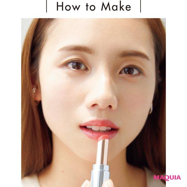 じんわり色づく、保湿効果の高いバームリップをラフにオン。自然にプランプアップしてふっくら女性らしい唇に。