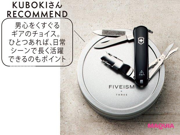 FIVEISM × THREE  コバート コマンダー ネイルクリッパー