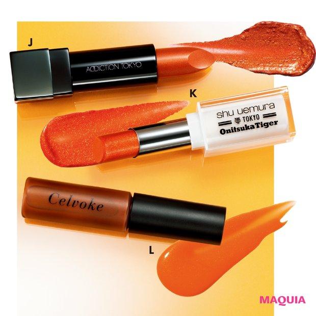 夏のオレンジリップは個性際立つ王道カラーに