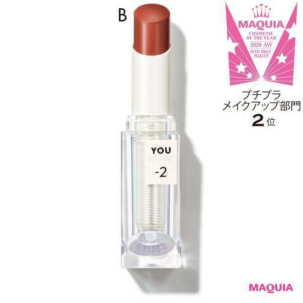 UZU 38℃ / 99℉ LIPSTICK 〈YOU〉 -2 ¥2200/UZU BY FLOWFUSHI