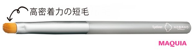 KOBAKO  アイライナーブラシ ¥1650/貝印