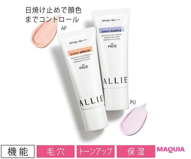 アリィー/カネボウ化粧品 (右)カラーチューニングUV PU  (左)カラーチューニングUV AP  SPF50+・PA++++ 40g 各¥1800(編集部調べ)