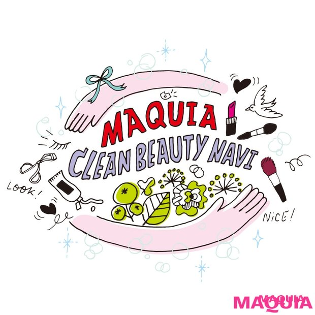 CLEAN BEAUTYの今をレポート! 新連載「MAQUIA CLEAN BEAUTY NAVI」