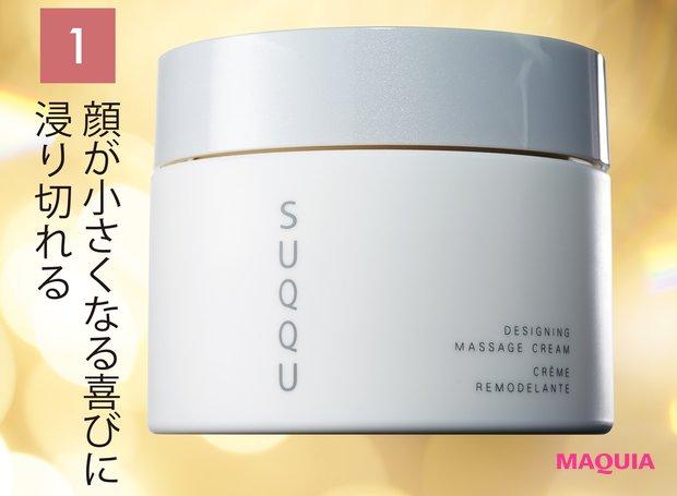 SUQQU デザイニング マッサージ クリーム