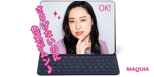 オンライン美人のツボはココ! 丸山 礼さんと美人メイクを徹底研究_2