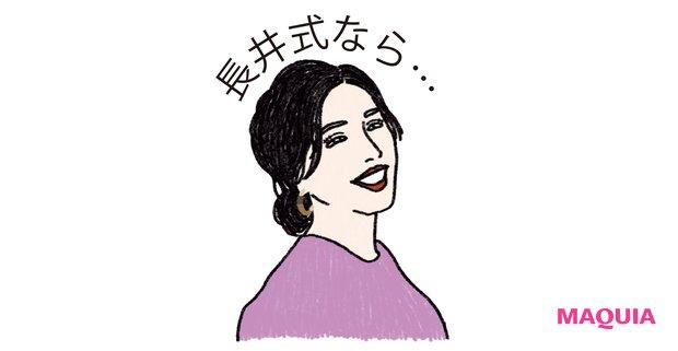 長井式なら…