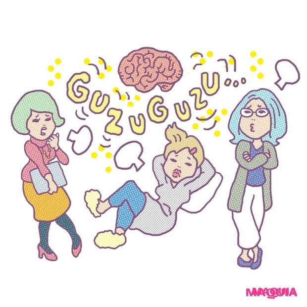 """ネガティブ思考になるのは""""ぐずぐず脳""""が原因。自分に自信がもてる、脳に良いことって?"""