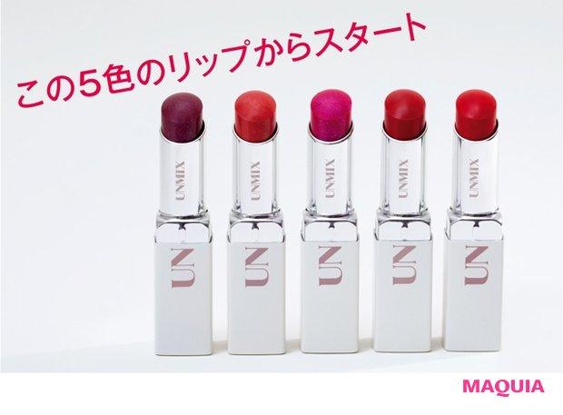 UNMIX モイスチャーリップスティック (右から)グロウ 01、ステイン 01、グロウ 02、グロウ 03(6/1発売)、グロウ 04(7/1発売) 各¥3960