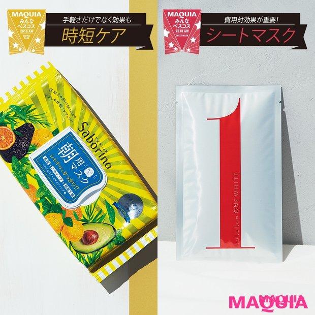 ¥500〜シートマスク&時短ケアのTOP5を発表! みんなのベスコス2018下半期