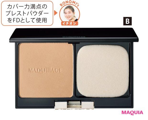 BおしろいとFDのいいとこ取り。 ドラマティックフェイスパウダー 全3色 各¥3800(セット価格・編集部調べ)/マキアージュ (10/21発売)