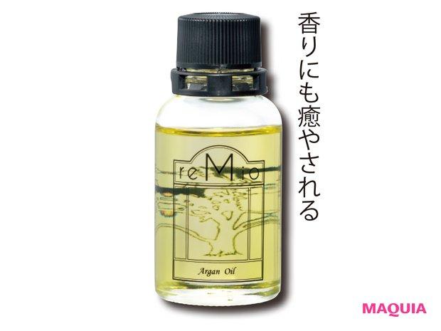 レミオ オーガニックアルガンオイル 30ml ¥3300/レミオ・ジャパン