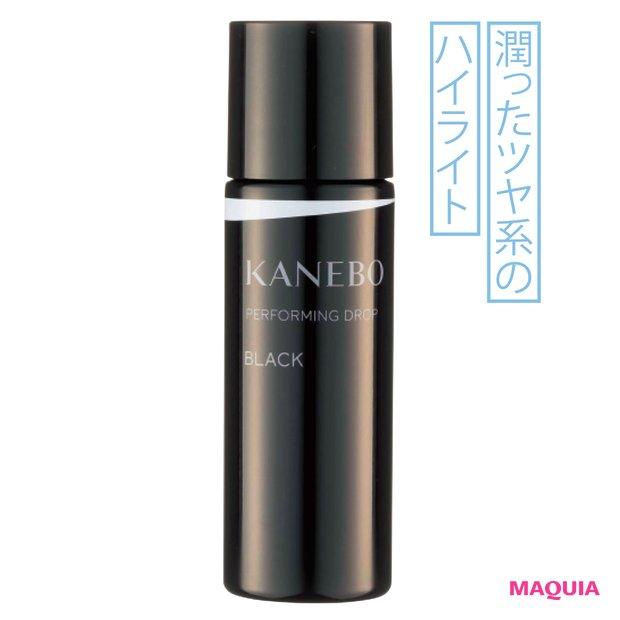カネボウ パフォーミング ドロップ RADIANT BLACK 25ml ¥3000/カネボウ インターナショナルDiv.(9/4発売)