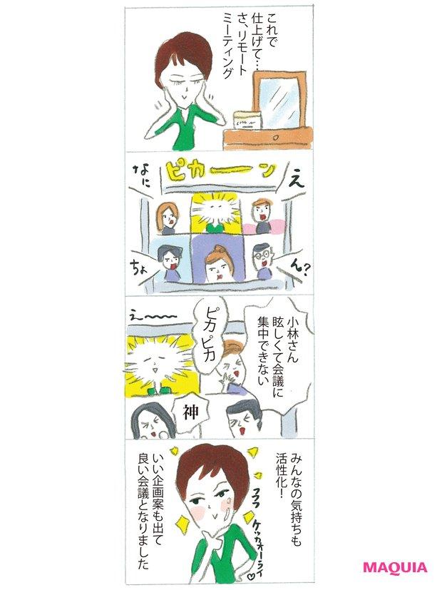 「このクリームで肌も気持ちも活性化!」小林ひろ美さんのベスコス幸運体験記_4