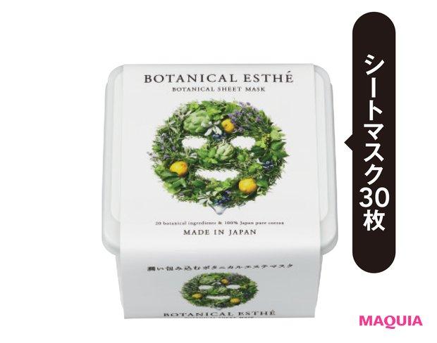 ボタニカルエステ シートマスク モイスト 30枚入り ¥1400/ステラシード