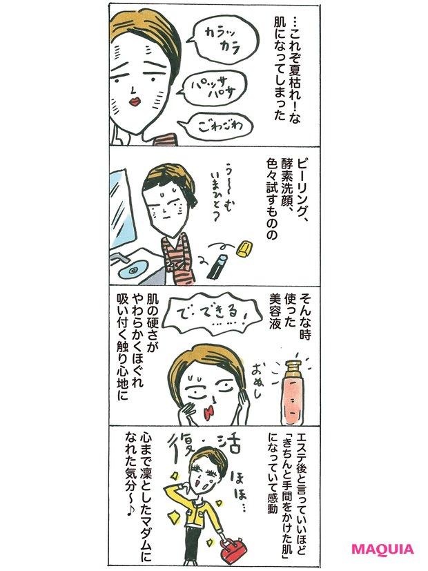 美容エディター 高見沢里子さんさんのハッピーエピソード