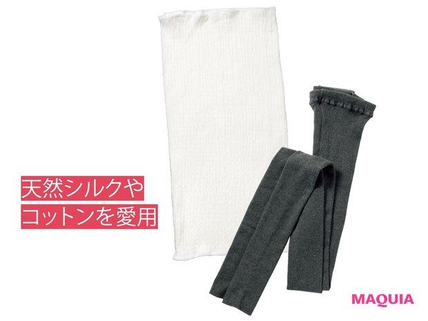 (右から)オーガニックコットン リブスパッツ ダークグレー杢 ¥1455、 マリーコットンシルク腹巻 オフホワイト ¥786/シルクふぁみりぃ