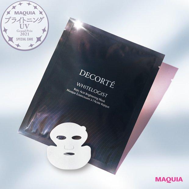 スペシャルケア部門TOP3・コスメデコルテのシートマスクが断トツ1位!【MAQUIA ブライトニング・UVグランプリ 2021】