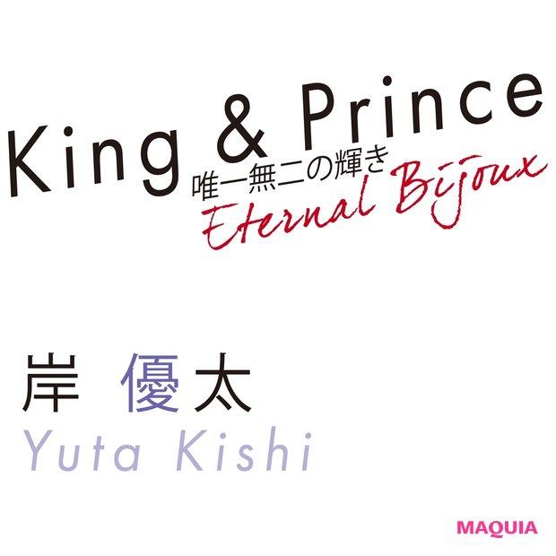 King & Prince岸 優太の今。「眩しく輝く誠実さと謙虚な心」