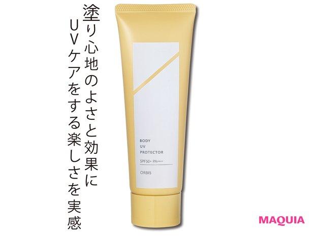 オルビス ボディ UV プロテクター SPF50+・PA++++ 80g ¥2640(4/23発売)