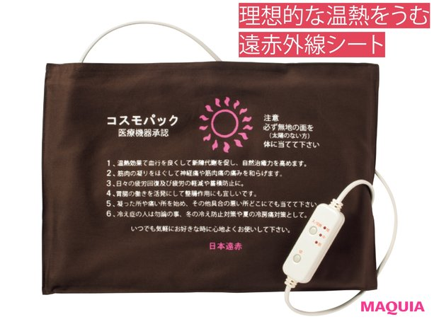 赤外線 コスモパック CL型 ¥43800/日本遠赤
