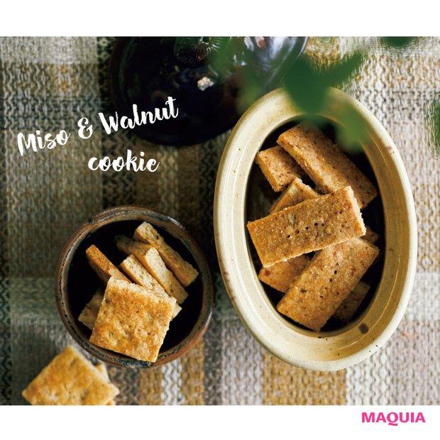 美腸にも!ほっこり美味な「味噌くるみクッキー」のレシピを公開