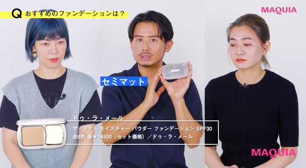 【動画】2020秋ファンデーション座談会「マスクの日はどうする?」「プチプラのおすすめは?」人気ヘア&メイク3人が語ります!_2