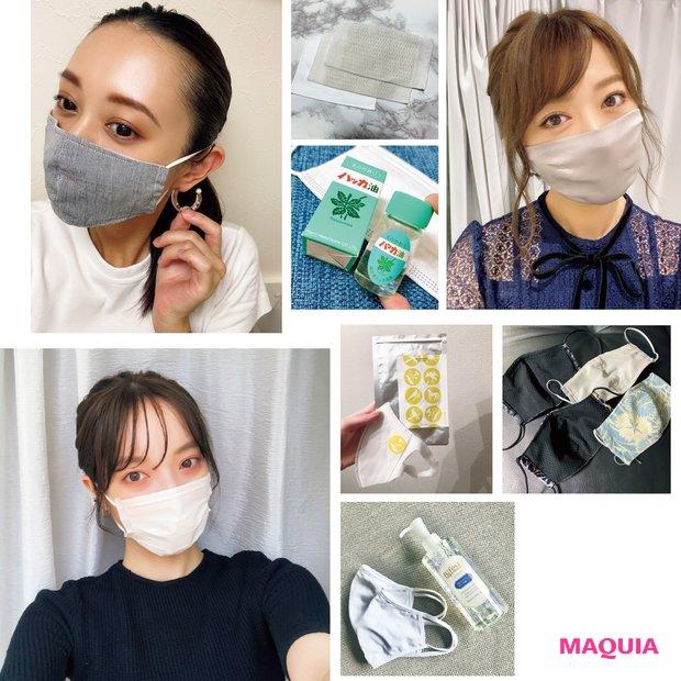 マキアビューティズの「マスク美容」! メイク、肌トラブル対応、日焼け対策、コーデetc.…