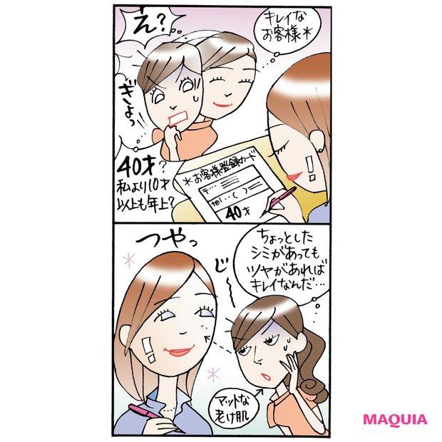石井美保さんのツヤ盛りオタク漫画