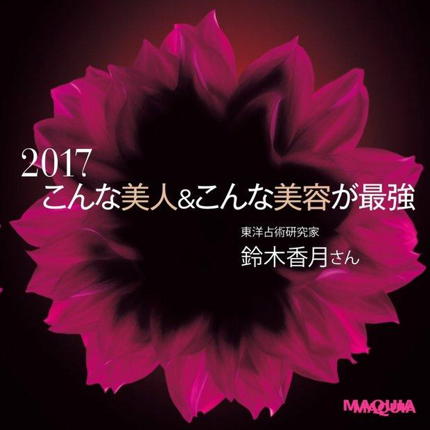 2017年は【元祖・正統派美人】が開運のカギ。どんなヘアやメイクがいい?