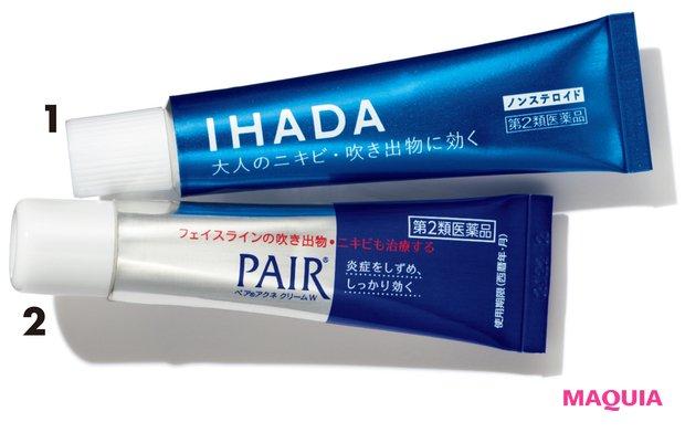 イハダ アクネキュアクリーム(第2類医薬品) 16g ¥800/資生堂薬品他